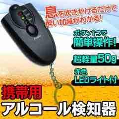 ☆携帯用アルコール検知器BK アルコールチェッカー