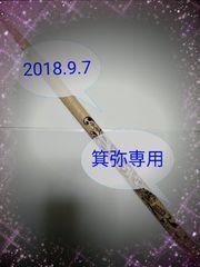 2010年ゆうやさん使用スティック◆18日迄の価格/希少即決