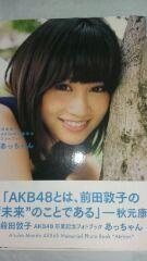 あっちゃん  前田敦子フォトブック(600円送料込)