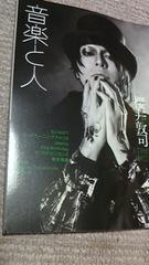 音楽と人櫻井敦司表紙(THE MORTAL)付録ポスター付き