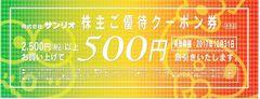 即決★サンリオショップ株主500円券★在庫30枚★切手可
