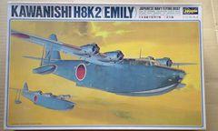 1/72 ハセガワ 日本海軍 二式大艇12型