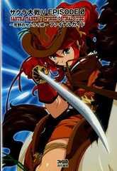 PS2 サクラ大戦�X エピソード0 荒野のサムライ娘 ファイナルガイド 攻略本