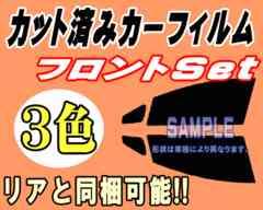 フロント (b) ハイゼット S3 カット済みカーフィルム 車種別スモーク