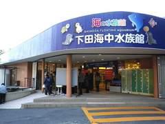 即決最新★下田海中水族館半額券★10名迄可