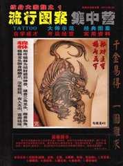刺青 参考本 紋身大家族<1>貔貅【タトゥー】