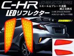 C-HR専用LED内蔵リフレクター/テールランプ連動/ZYX10/NGX50/CHR