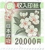 収入印紙20000円
