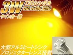 2個*T20オレンジ3WハイパワーウインカーLED デミオ プレマシー MPV ロードスター