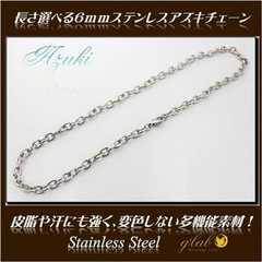 316Lステンレス素材!!6ミリ・アズキネックレスチェーン/大人気商品