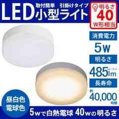 ★LED シーリングライト 電球色 40W相当 長寿命40000時間