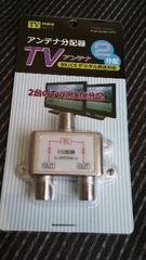 TV映像用 アンテナ分配器 2分配 新品
