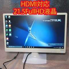 特価中古/21.5/HDMI搭載フルHD液晶ブルーリダクション非光沢/白