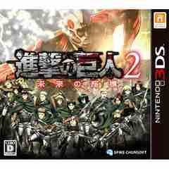 3DS》進撃の巨人2〜未来の座標〜 [174000791]