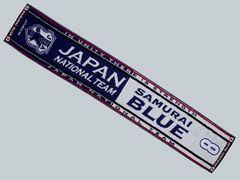 ☆【サッカー日本代表】 SAMURAI BLUE 8 タオルマフラー
