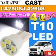 キャスト センタールームランプ T10 LED 4連 ホワイト 1個 as167