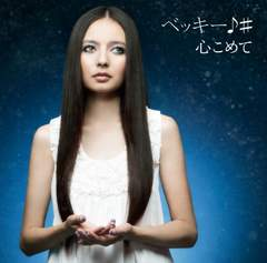 心こめて/ハピハピ(初回限定盤)(DVD付) ベッキー 新品未開封