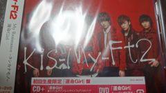 即決 Kis-My-Ft2 My Resistance -タシカナモノ- 初回盤B 新品
