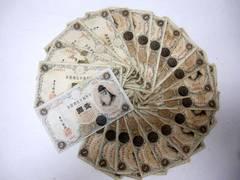 紙幣 武内宿禰 壱円 20枚