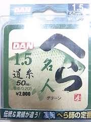 ダン へら名人 道糸グリーン 1.5号-50m★送料無料★