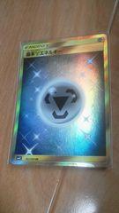 ポケモンカード SM4S UR 基本はがねエネルギー