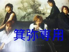 2006年「DEAD or  ALIVE」ポスター◆完売未使用即決
