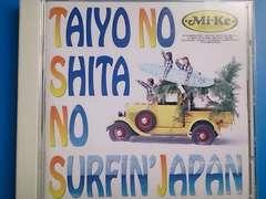 Mi-Ke 太陽の下のサーフィン・JAPAN
