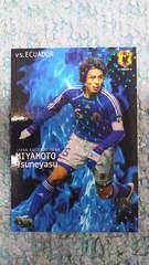 2006 カルビー日本代表カード N-06 宮本 恒靖