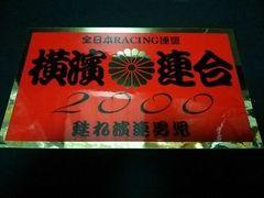 2000 横濱連合 当時物暴走族ステッカーGSCBX