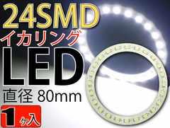 24連LEDイカリングSMDタイプ直径80mmホワイト1個 as446