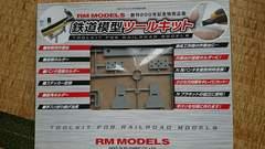 鉄道模型ツールキット RM MODELS  創刊200号記念特別企画です