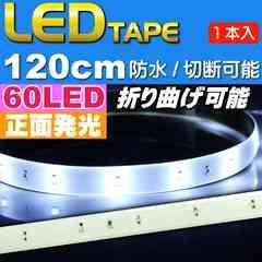 LEDテープ60連120cm白ベース正面発光ホワイト1本 防水 as12235