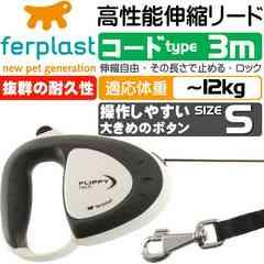 犬猫用伸縮リード フリッピーテックS コード3m灰 Fa5065