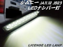 ジムニー・JA11/JA12/JA22/JB23用/LEDナンバー灯/ナンバー移設用
