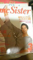 mc Sister 1984.3 170号 羽賀健二 ニューヨークおしゃれスナップ