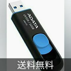 好評に付き、32GB新品USB3.0直付型フラッシュメモリー