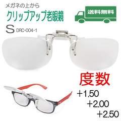【送料無料】クリップオン 老眼鏡 跳ね上げ式 男女兼用/Sサイズ