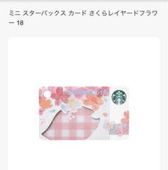 スターバックス☆桜第二弾さくらカード