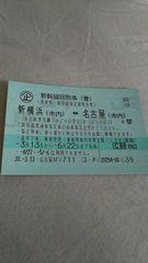 新横浜〜名古屋  新幹線指定席回数券1枚  平成30年6月22日