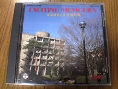CD 東京経済大学愛唱歌集Exciting Memories