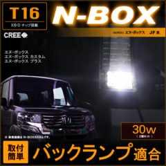 T16 CREE 30W LED バックランプ 2個セット エヌボックス カスタム NBOX