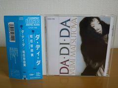 CD DA・DI・DA ダ・ディ・ダ 松任谷由実 帯付 旧規格