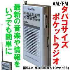 AM/FM ポケットラジオ GD-R03 ベジタブル 簡単操作