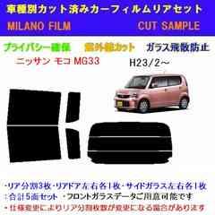 ニッサン モコ MG33 カット済みカーフィルム リアセット