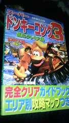 ☆攻略本☆スーパードンキーコング3 謎のクレミス島のすべて☆
