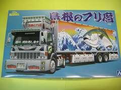 アオシマ 1/32 バリューデコトラ No.46 島根のブリ麿(冷凍トレーラ) 新品