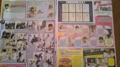 MYOJO2015.11月号vol.329ジャニーズWEST7colors育ジャニ切り抜き
