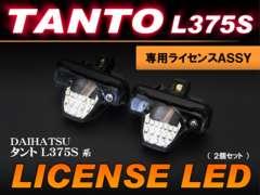タント タントカスタム TANTO CUSTOM L375S 系 ライセンス LED ASSY 2個セット