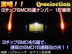 Mオク】アルトHA24/25/36S系/1灯車用ナンバー灯全方位照射型15連ホワイト