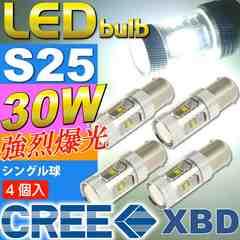 30WCREE XBD 6連LED S25/G18シングル球ホワイト4個 as10422-4